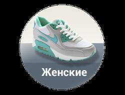 f8c6359a Купить Nike Air Max 90 в СПб. Кроссовки Найк Аир Макс 90 дешево в ...
