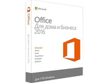 Office Home and Business 2016 коробочная версия T5D-02292, T5D-02705