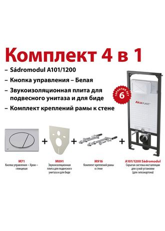 Система инстал.  AlcaPlast  AM101 4 в1 с M71