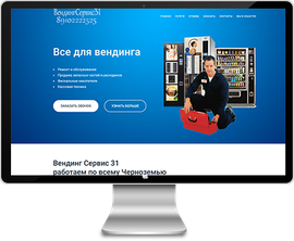 https://vendingservis31.nethouse.ru/