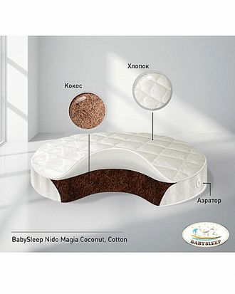 круглый матрас BabySleep Nido Magia Coconut Cotton (75 х 75)