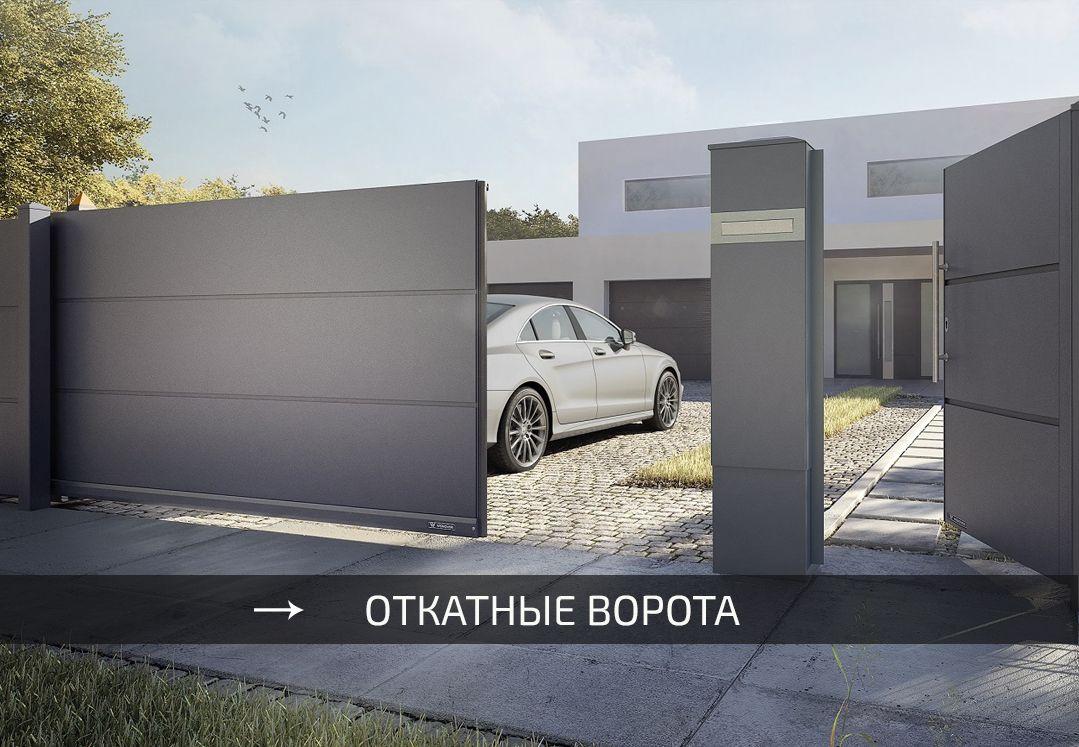 razdvizhnye-vorota-ulichnye-otkatnye-sistemy-vo-dvor-dlya-chastnogo-doma