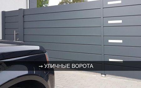 Раздвижные автоматические ворота - откатные системы уличные