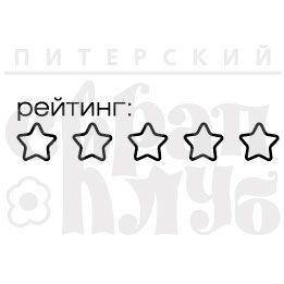 Штамп для проджект лайф рейтинг, поставь свои звездочки
