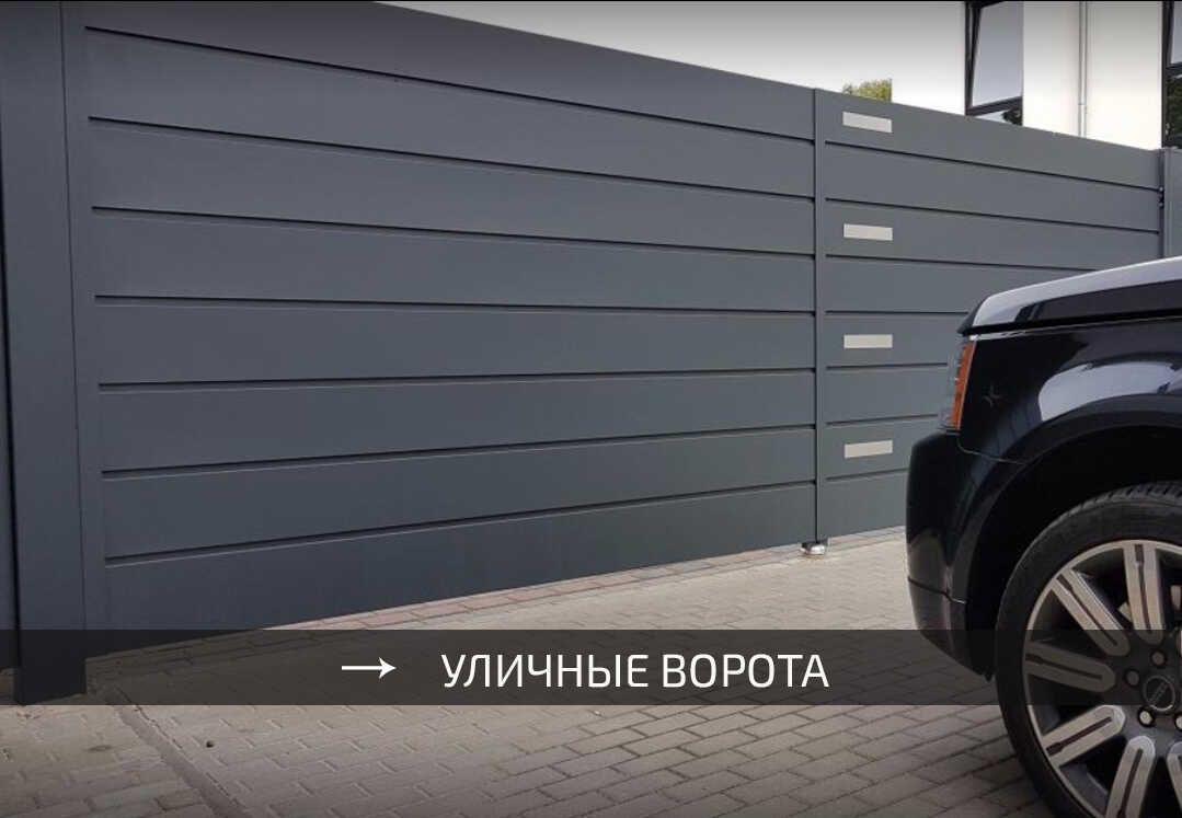 razdvizhnye-otsinkovannye-vorota-otkatnye-avtomaticheskie-ograzhdeniya-v-dom