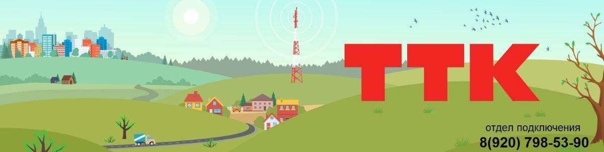 Подключить Домашний Интернет ТТК