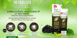 Зубная паста Twin Lotus Active Charcoal с бамбуковым углем 50 гр