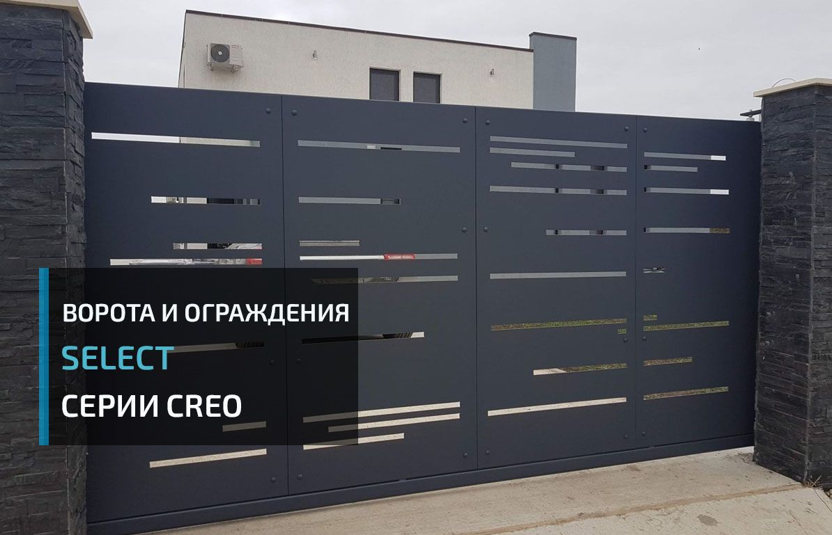 Современные заборы серии СЕЛЕКТ КРЕО - Производитель Украина, Киев