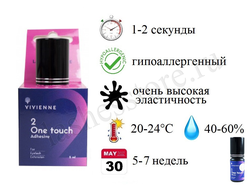 "Клей Vivienne ""One Touch"" (5 мл)"