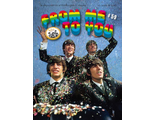 FROM ME TO YOU Beatles Special Magazine Русские музыкальные журналы, Beatles Magazine, Intpresshop