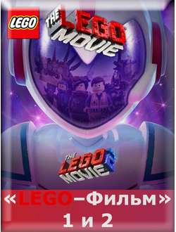 LEGO Movie (6–14)
