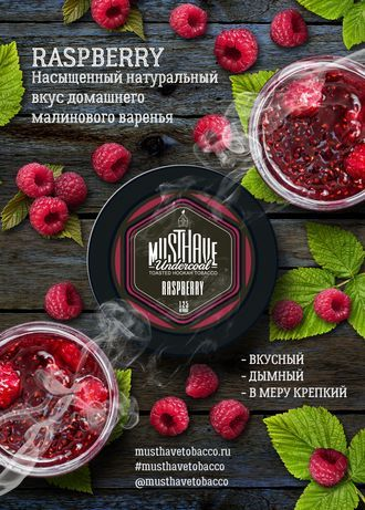 Табак Must Have Raspberry Малина 25 гр