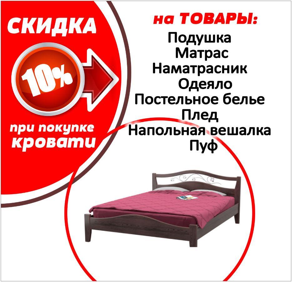 скидка 10% на матрас, подушку, одеяло при покупке кровати