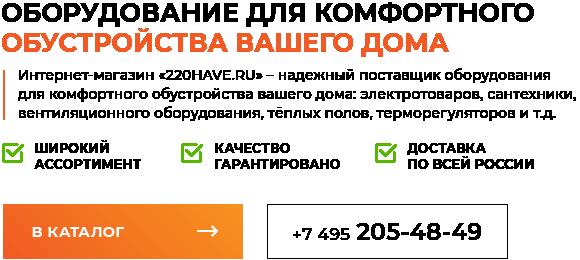 84aa777b05238 Интернет-магазин электротоваров в Москве, купить электротовары недорого |  Home AirVent Electric