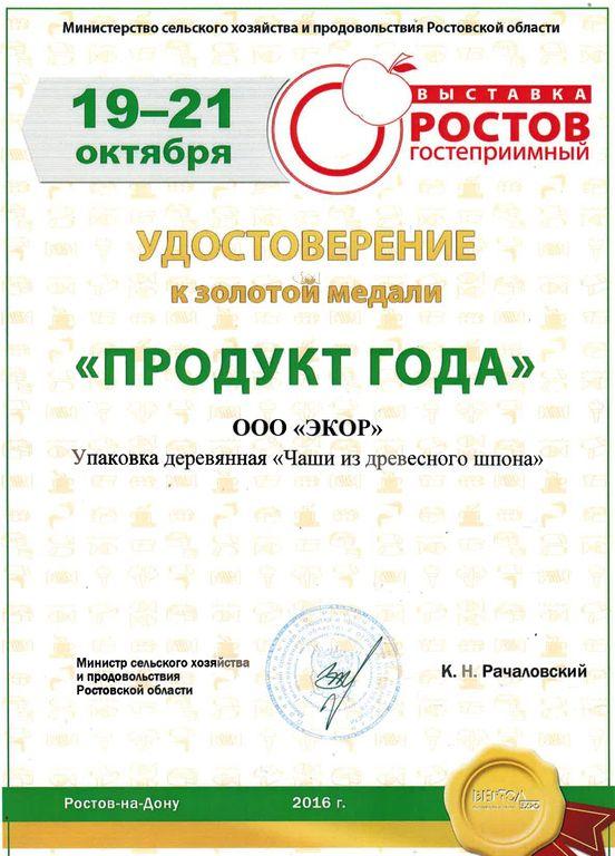 """Удостоверение к золотой медали """"Товар года"""""""