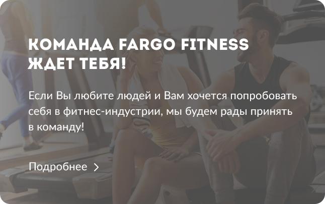 Требуются работники в фитнес центр
