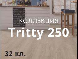 (АРХИВНАЯ) коллекция ламината Haro TRITTY 250 (33 класс)