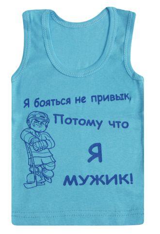 Майка для мальчика (Артикул 139-102) цвет голубой