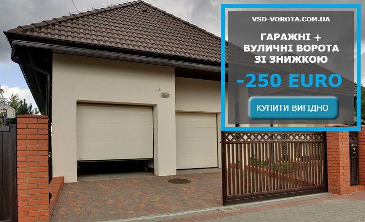 Підйомні ворота на гараж в Ужгороді
