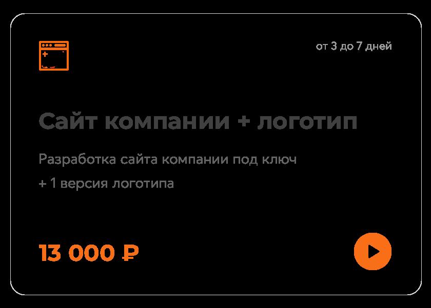 Сайт компании + создание логотипа