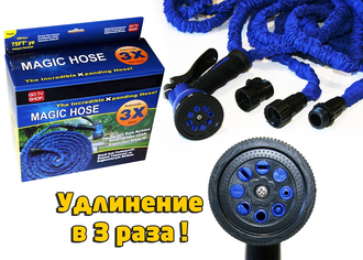 Шланг Magic Hose 22.5 метра