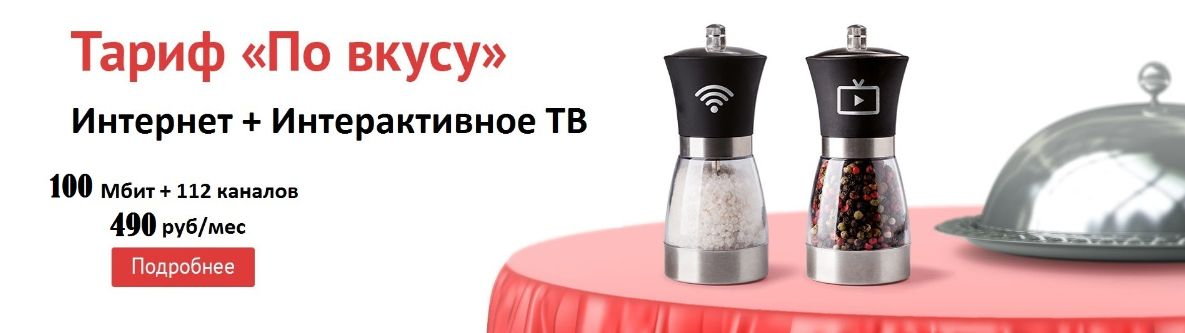 Подключить Интернет,Телевидение ТТК город Берёзовский по выгодному тарифу