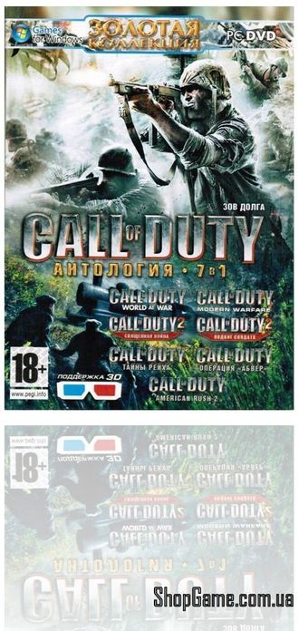 Антология Call of Duty (7в1) ПК