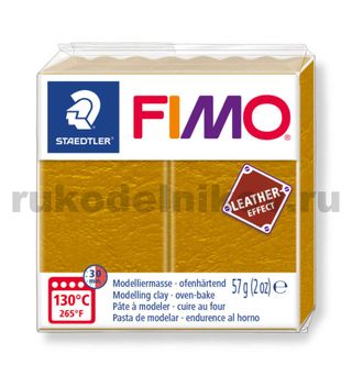 полимерная глина Fimo Leather Effect, цвет-ochre 8010-179 (охра), вес-57 грамм
