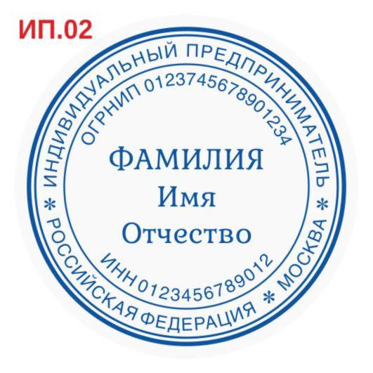 Макет печати индивидуального предпринимателя ИП.02