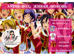 ANIME-BOX: ЖИВАЯ ЛЮБОВЬ  (LOVE LIVE! SCHOOL IDOL PROJECT)