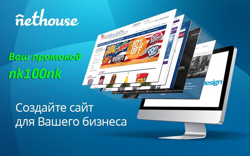 Создание сайта на платформе nethouse кому доверить создание сложного сайта