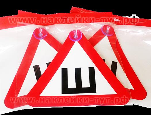 """Купить знаки """"ШИПЫ"""" оптом по ГОСТу 20х20х20 см с присоской и в индивидуальном пакете с евро-подвесом"""