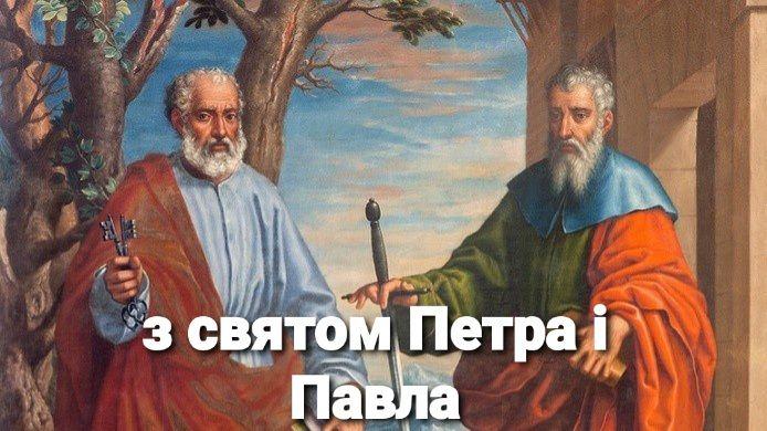 День Петра і Павла. Свято святих апостолів Петра і Павла у 2020 році