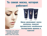 Лифтинг-система SHARM из серии HAZNA BEAUTY