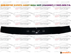 Great Wall Safe (CC6460DY) 2002–2010 дефлектор капота