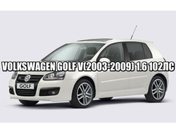 VOLKSWAGEN GOLF V(2003-2009) 1.6 102ЛС