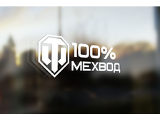 Наклейка World of Tanks 100% Мехвод