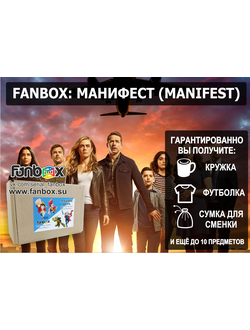 ФАНБОКС: МАНИФЕСТ (MANIFEST)
