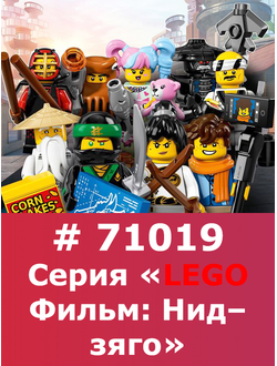 "Серия ""The LEGO Ninjago Movie"""