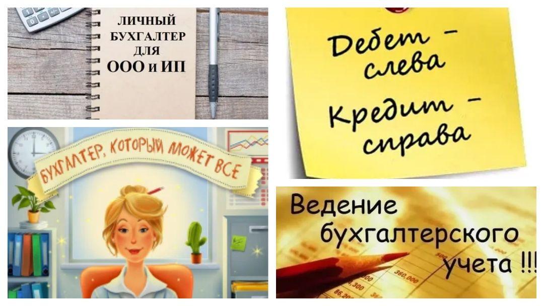 Бухгалтер на дому в таганроге работа бухгалтером в новосибирске на дому