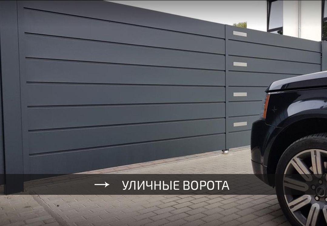 sdvizhnye-vorota-dlya-chastnogo-doma-otkatnye-zabory-i-ograzhdeniya-zhalyuzi-rancho