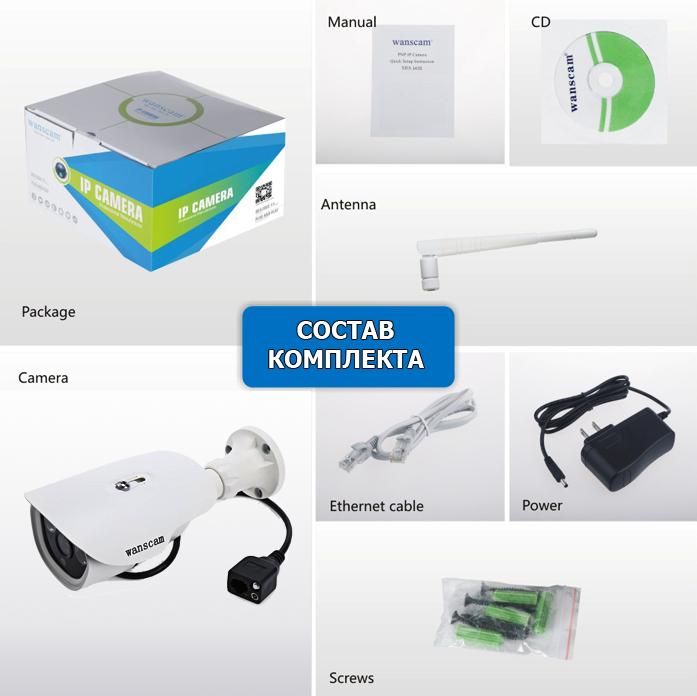 Комплектация уличной Wi-Fi IP камеры Wanscam HW0022-1 (Full-HD)_gsmohrana.com.ua