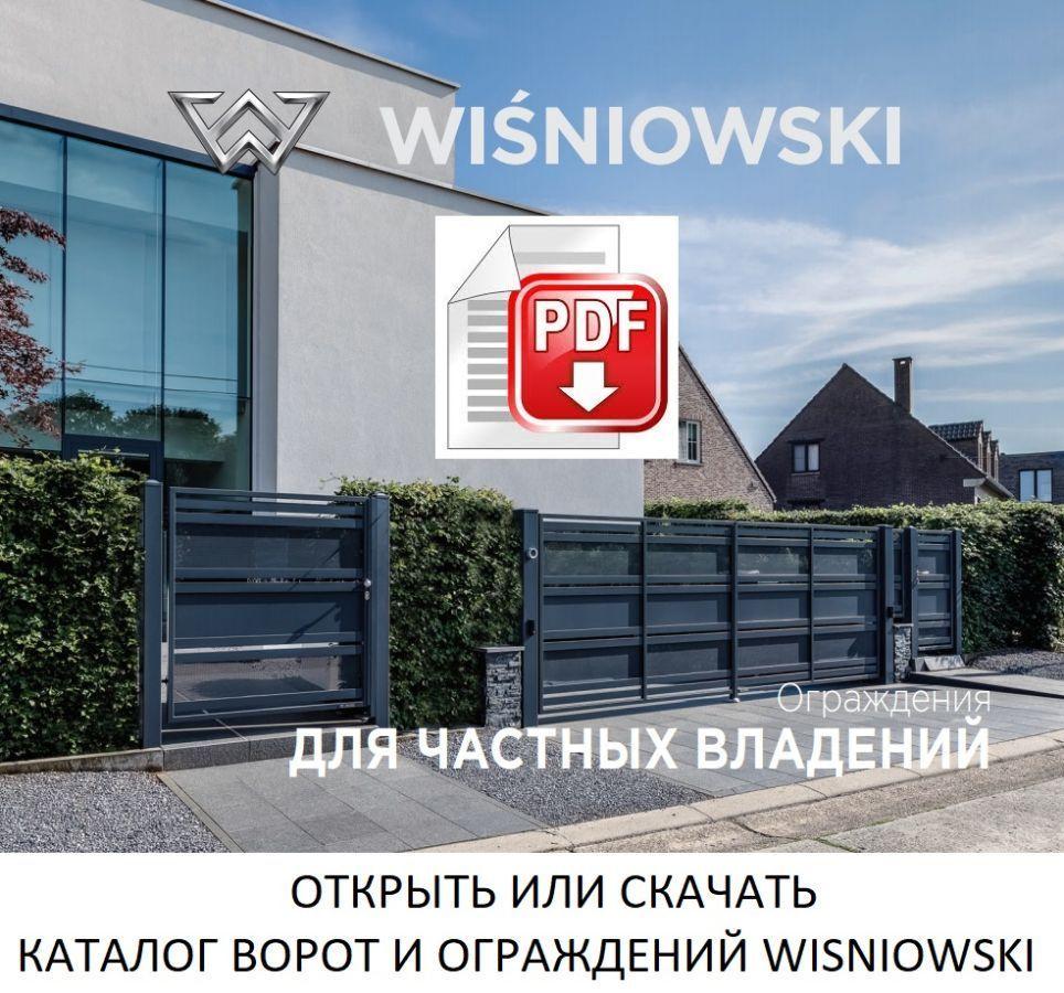 Посмотреть каталог уличных въездных ворот польского производителя Вишневски