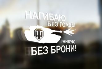 Наклейка World of Tanks Нагибаю Без Голды - Танкую  Без Брони