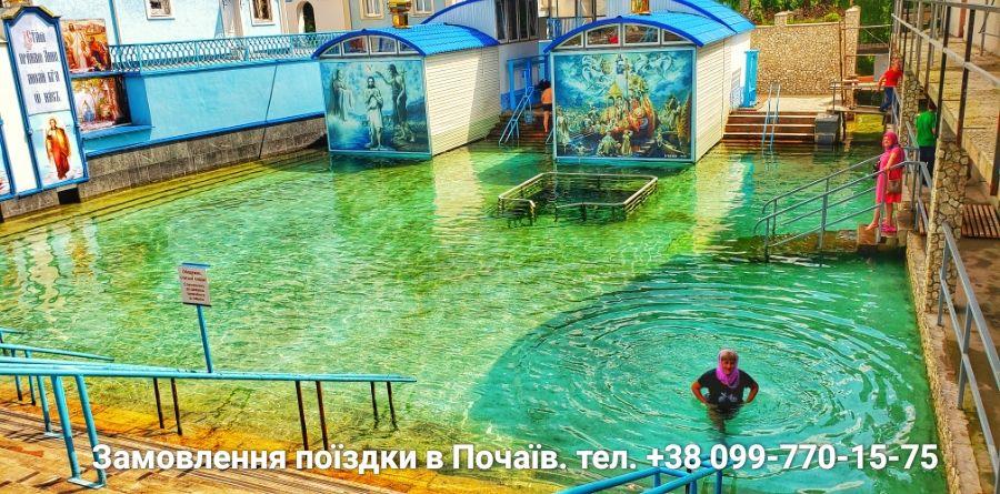 Купіль Святої Анни село Онишківці фото