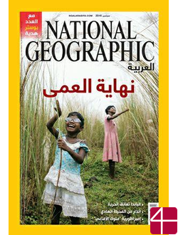 National Geographic Arabiya