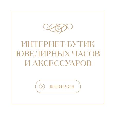 1e34ce82d216 Time   Часы НИКА Официальный сайт интернет магазин