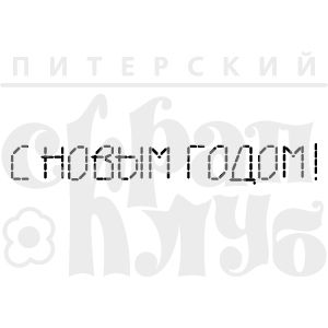 Штамп для скрапбукинга С новым годом! вышивка