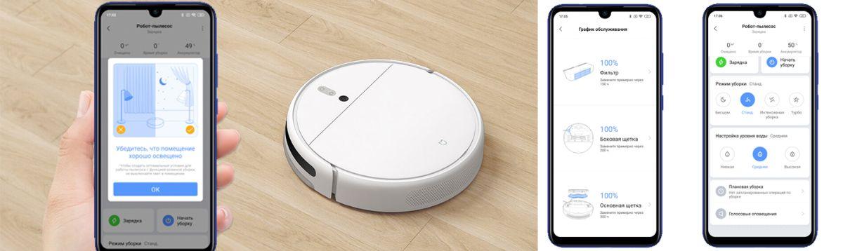 Xiaomi Mi Robot Vacuum-Mop 1C управляется с помощью мобильного телефона