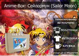 ANIME-BOX: Сейлормун (Sailor Moon)